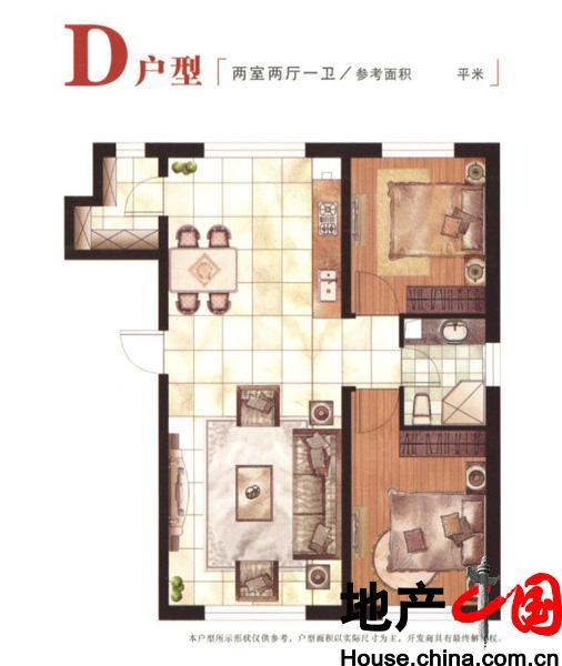 D两室两厅一卫