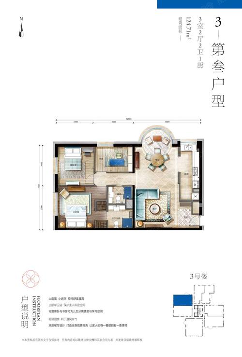 第叁户型 3室2厅2卫