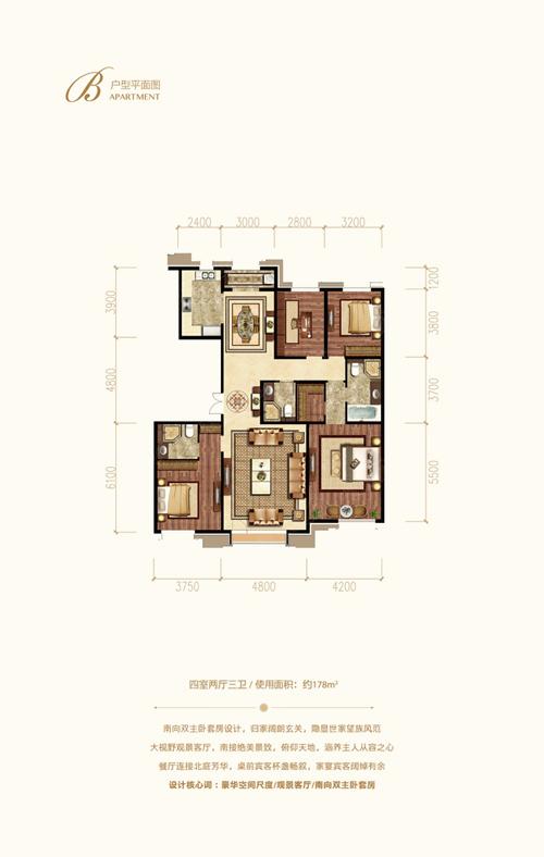 B户型 4室2厅3卫