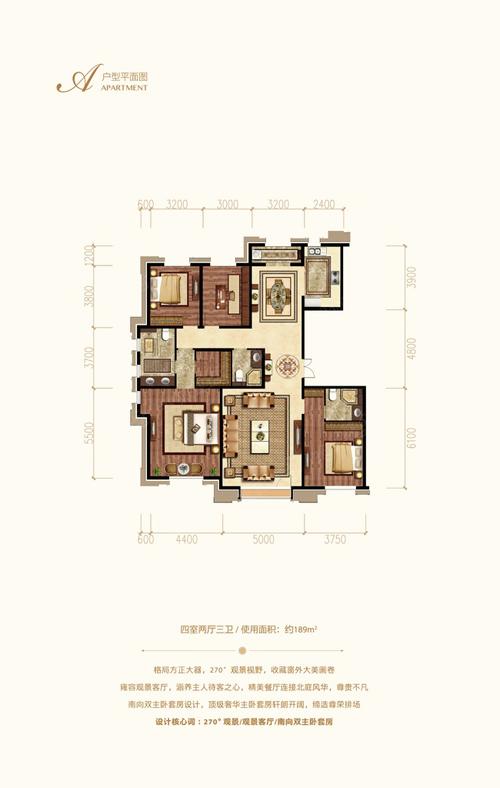 A户型 4室2厅3卫