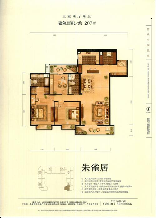 朱雀居户型 3室2厅2卫