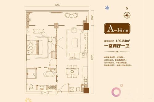 A-14户型 1室2厅1卫