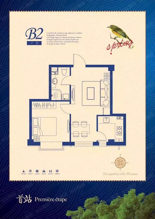 B2户型 1室1厅1卫