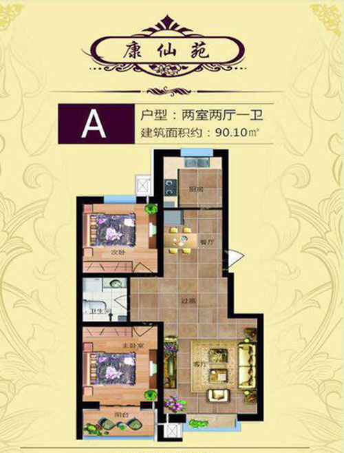 A户型 2室2厅1卫