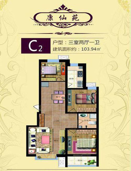 C2户型 3室2厅1卫
