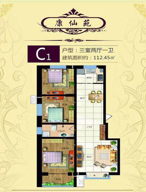C1户型 3室2厅1卫