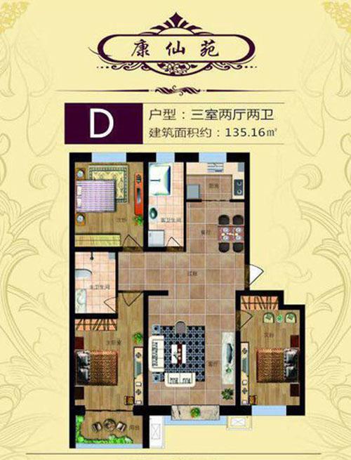 D户型 3室2厅2卫