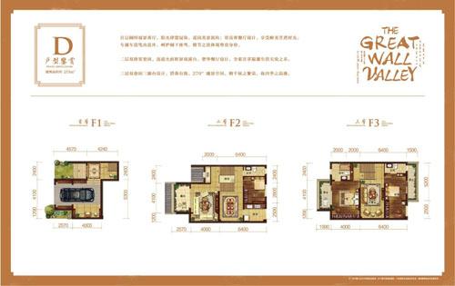 洋房D户型 4室2厅3卫