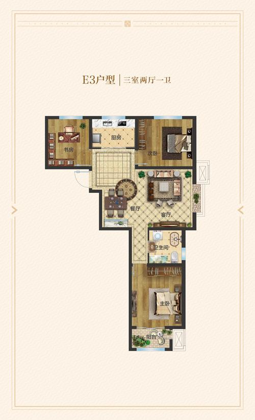 E3户型 107�O 3室2厅1卫