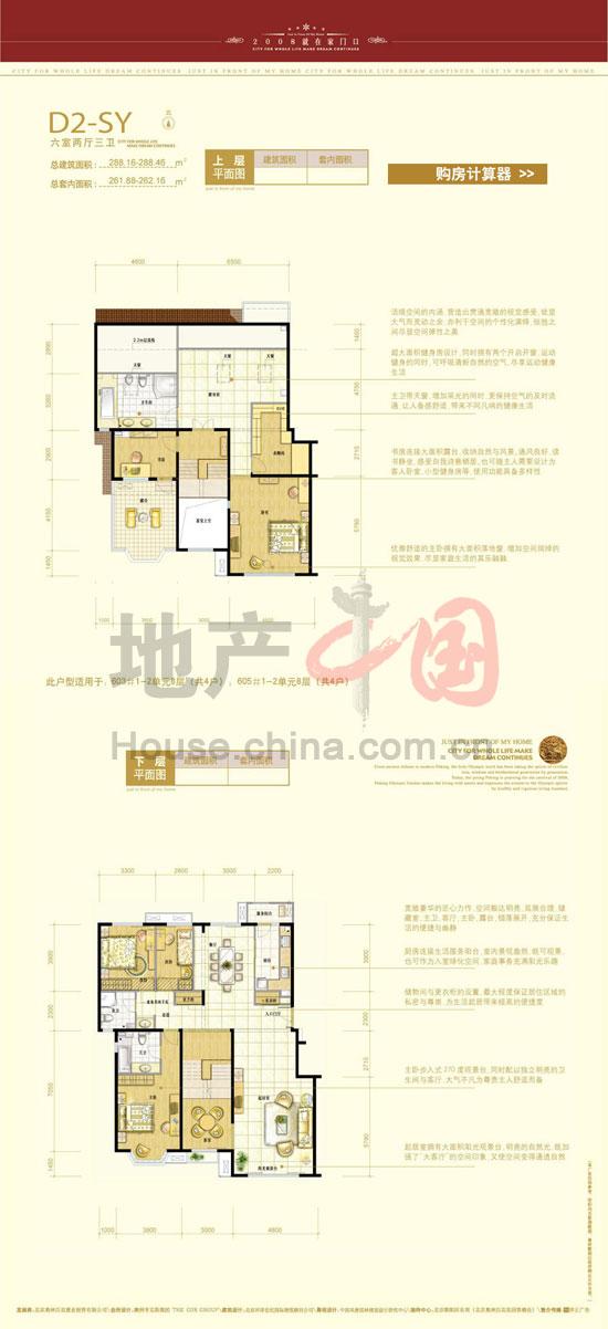 北京奥林匹克花园d2-sy 六室两厅三卫 北京奥林匹克花园d2-sy 六室