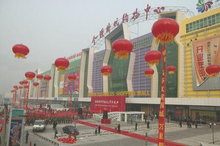 金源时代购物中心-北京-图片集合库-中国网・地产中国