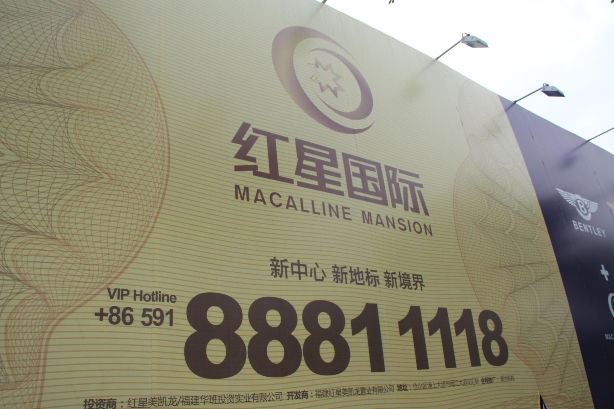 红星国际-福州-图片集合库-地产中国网