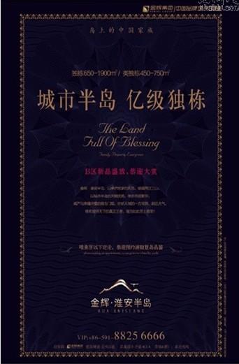 金辉淮安半岛-福州-图片集合库-中国网·地产中国