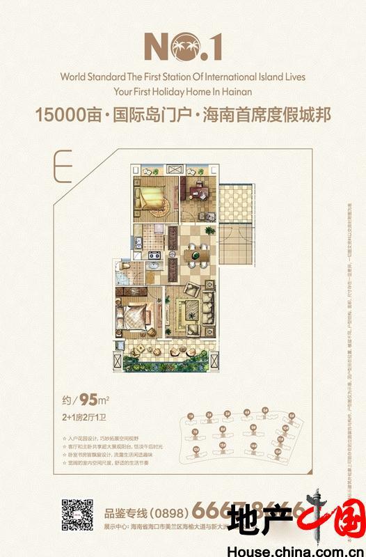 海南绿地城(海口)-度假房产楼盘详情-中国网地产-中国