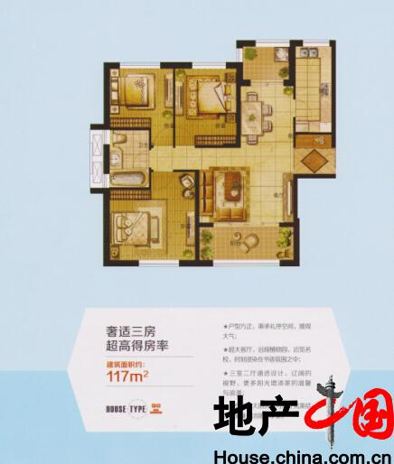 丽都国际翰林苑户型图:奢适三房