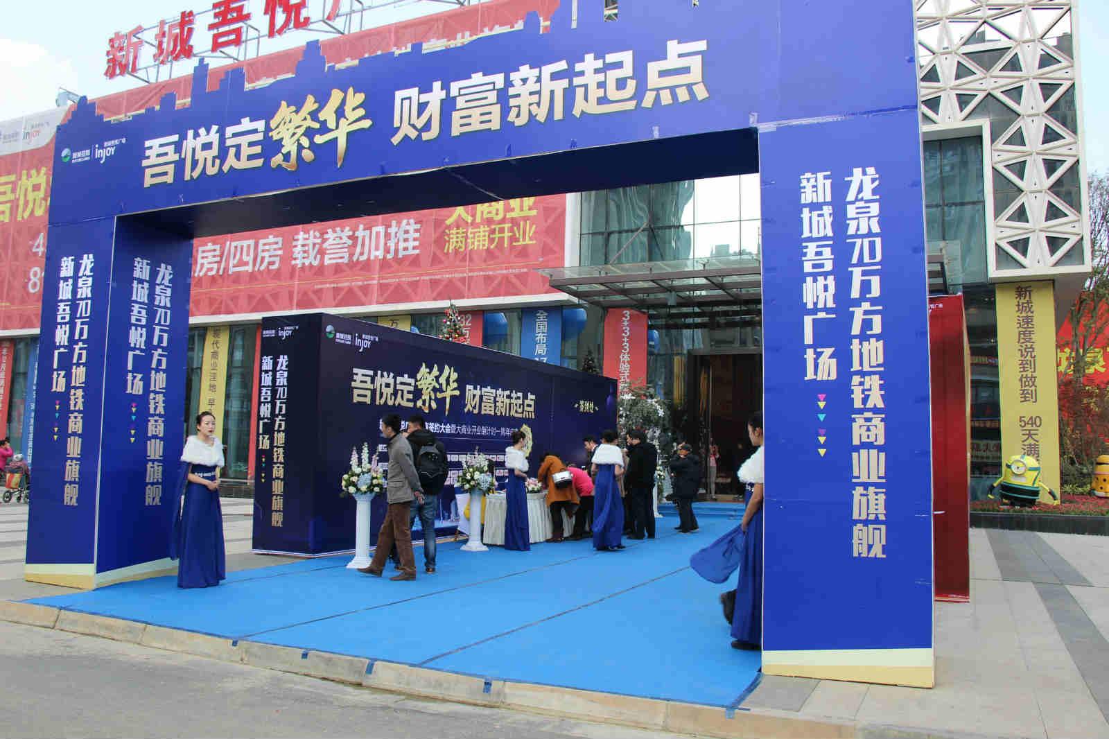 成都新城吾悦广场大商业开业倒计时一周年圆满