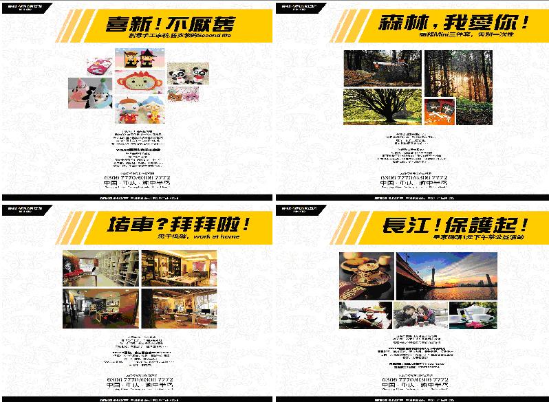 餐具产品设计展板