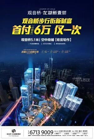 观音桥·龙湖新壹街海报
