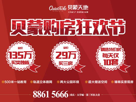 品牌让天地公积金奔跑起来-别墅周边-重庆-地住房v品牌成都快讯图片