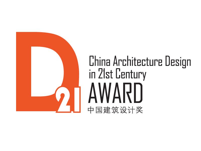 """2013北京国际设计周将首评""""d21中国建筑设计奖"""""""