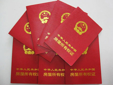 70年使用权_大庆 专题报道  购房者容易混淆了房屋产权和土地使用权问题.