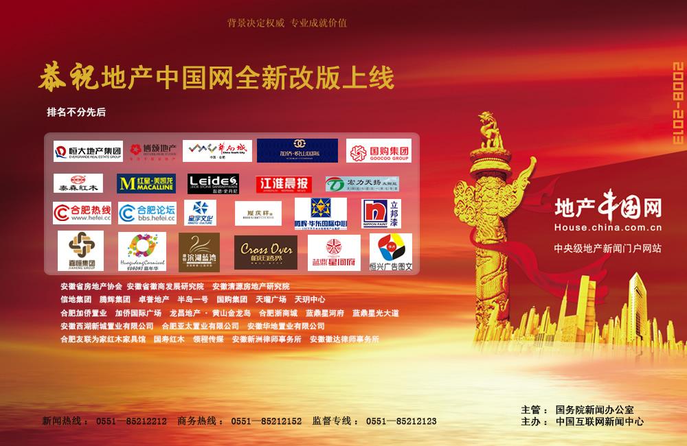 中国数控信息网网_地产中国网-房地产信息管家-中国互联网新闻中心