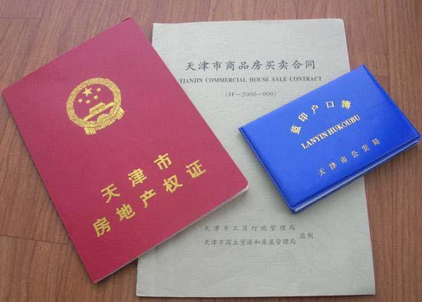 天津蓝印户口明年或取消-第一时间-首页-地产中