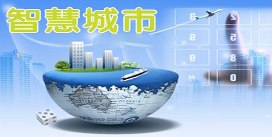 推进智慧城市建设:市场主导是关键