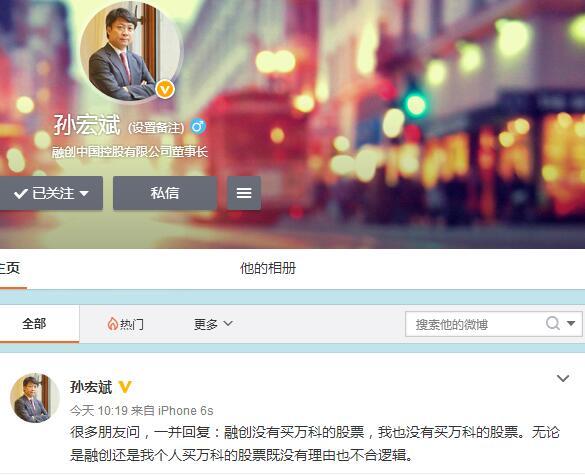 孙宏斌:我和融创均没买万科股票