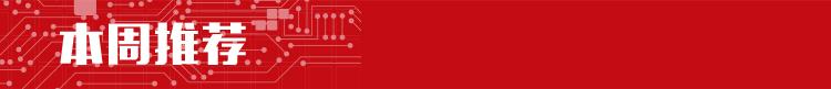 新时代地产周刊562期:地产中国论坛回答2020:赛道升级 融变求新