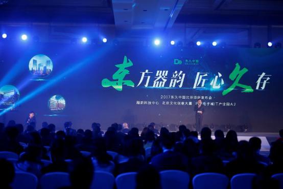 东久中国北京项目发布会新闻通稿20171116137.png