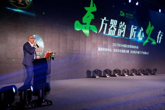 东久中国北京项目发布会新闻通稿201711161169.png
