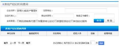 """多名租客""""被网贷"""" 分期平台与房屋中介说法冲突-中国网地产"""