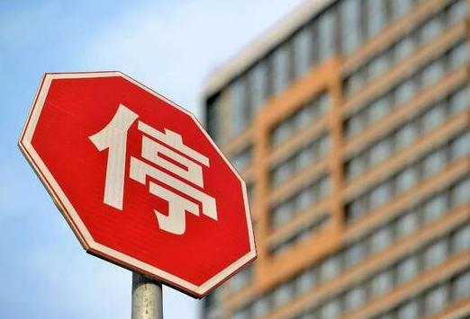 厦门办公类建设项目严禁改住宅!这些销售行为将被处罚-中国网地产