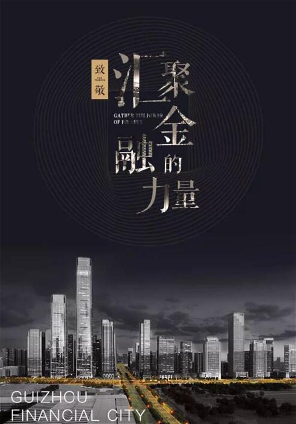 致敬金融汇聚的力量-中国网地产