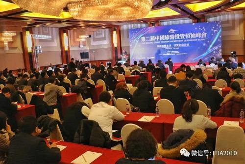 第二届中国旅游投资领袖峰会在京举行-中国网地产