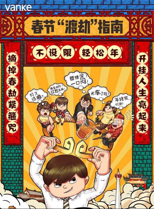 在催婚、红包、酒局的裹挟下,现代人如何过一个轻松年?-中国网地产