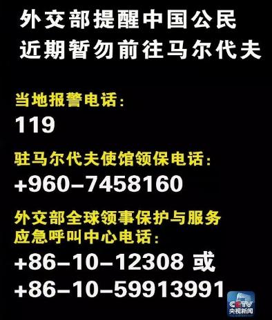 外交部连续提醒!春节假期这个地方千万不要再去了-中国网地产