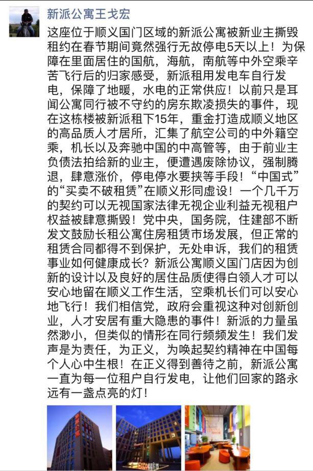 """""""新派风波""""警示长租公寓经营风险-中国网地产"""