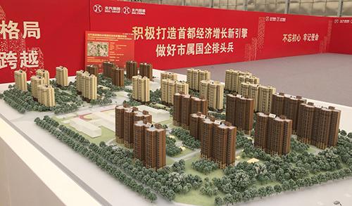 国企闲置用地变身保障房 顺义对接东城4000套棚改安置房项目开工-中国网地产