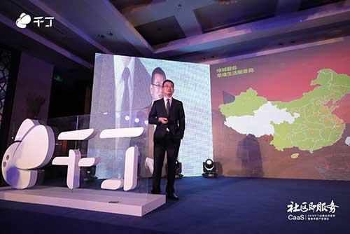 """""""CaaS社区即服务"""",2018千丁战略发布会让智慧生活更近一步-中国网地产"""