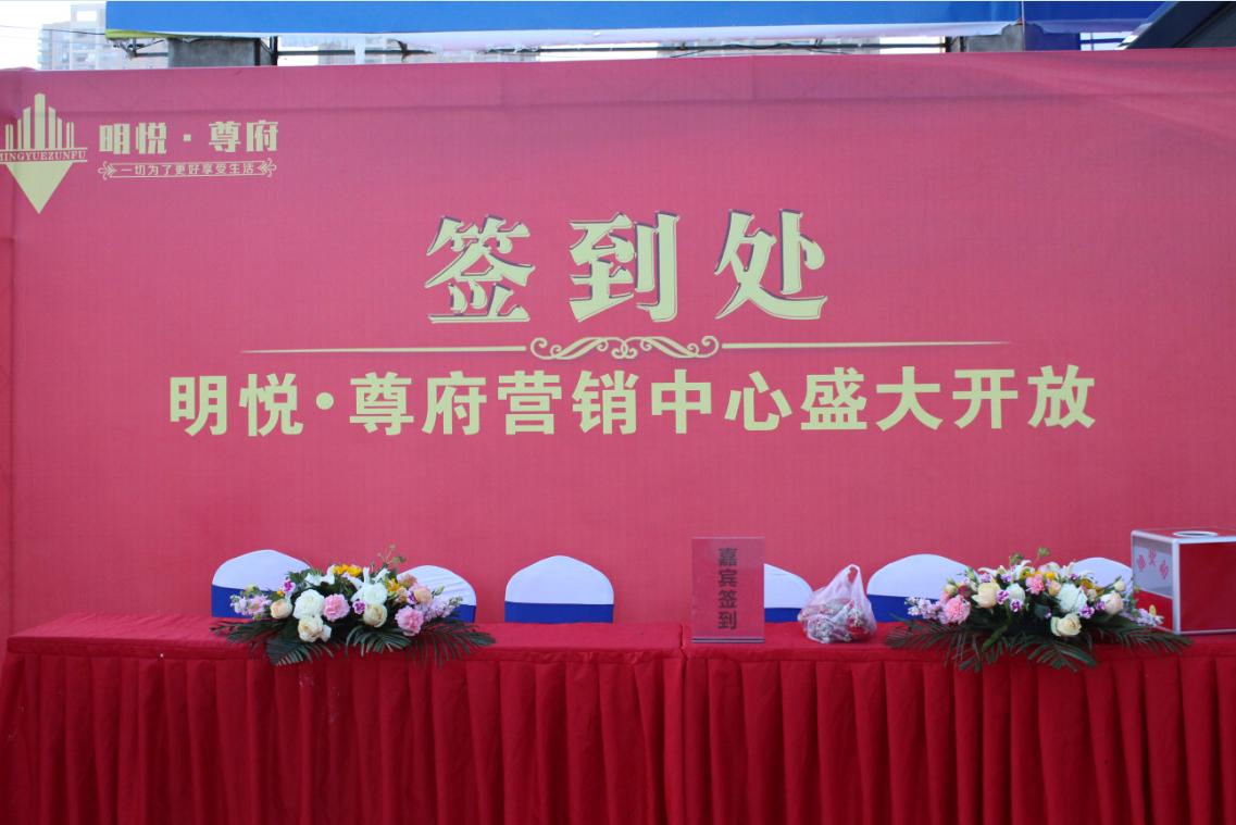 繁华之上 一府至尊 明悦·尊府营销中心4月8日盛大开放-中国网地产