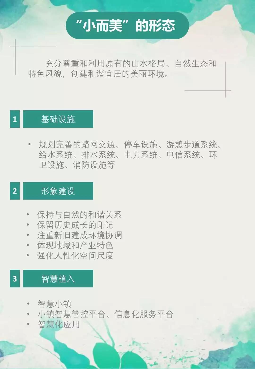 最新出台的全国首个特色小镇创建规划指南长啥样?-中国网地产