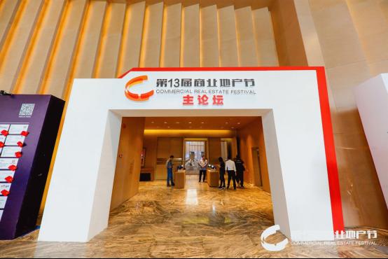 深圳万科商业荣获第13届商业地产节年度商业地产创新运营商 、年度城市商业新地标奖项-中国网地产