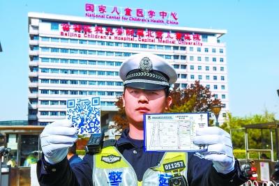 儿童医院周边停车绕行扫码可查-中国网地产