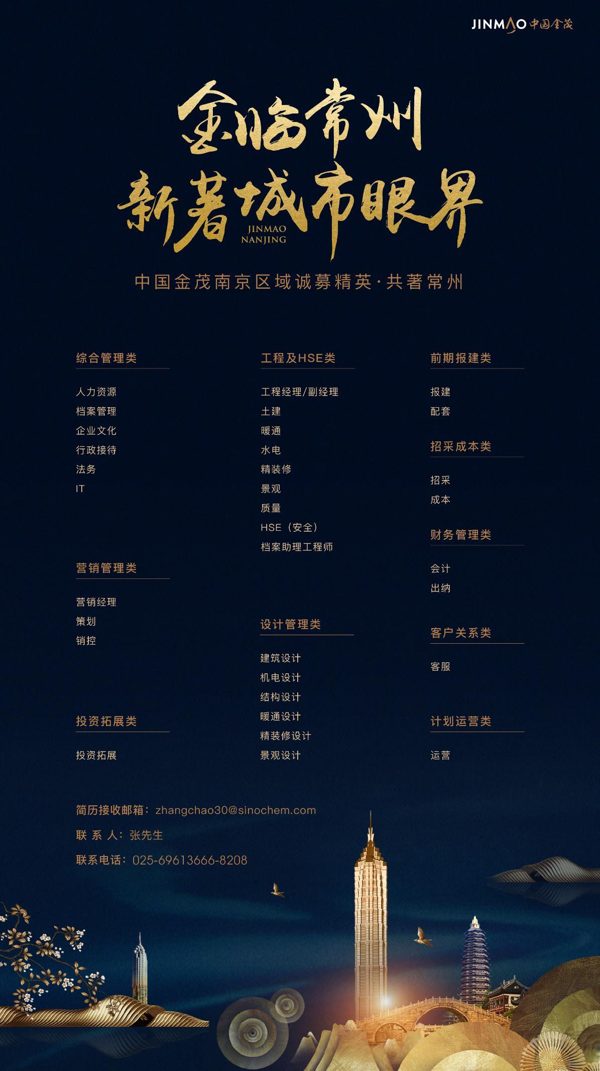 """中国金茂入局常州,""""长三角""""运营格局再下一城-中国网地产"""
