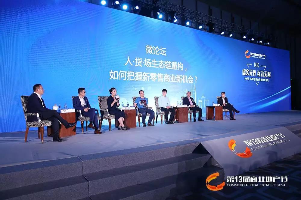 一场活动说完商业地产下半场 第13届商业地产节圆满落幕-中国网地产