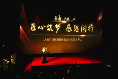 匠心筑梦 感恩同行——大族广场渠道答谢会圆满举办-中国网地产