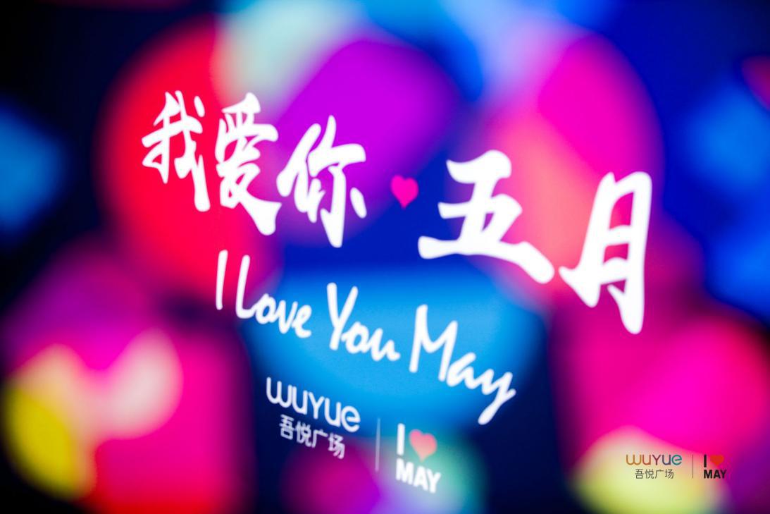 """23座吾悦广场同庆""""吾悦之夜"""",新城控股""""我爱你·五月""""幸福旋风再度来袭-中国网地产"""
