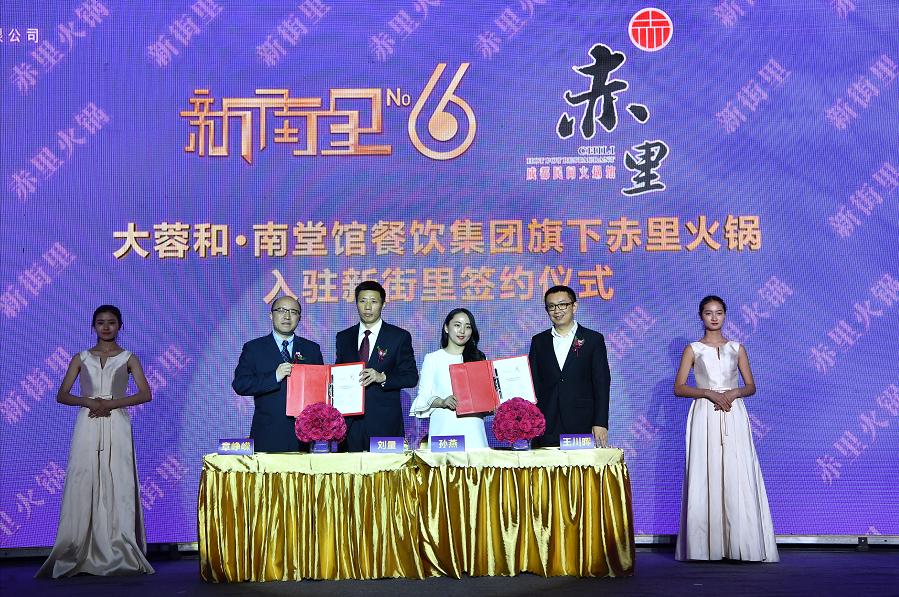 强强联手  大蓉和旗下南堂馆餐饮集团正式签约和黄地产成都新街里-中国网地产